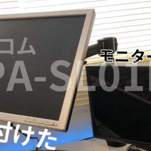 【レビュー】台座なくしてデスクスッキリ!?エレコムの安物モニターアーム「DPA-SL01BK」を買ってみた。
