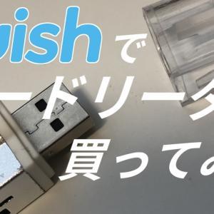 【中華商品】中華の怪しい通販「Wish」で商品を買ってみた!!<小ネタ>