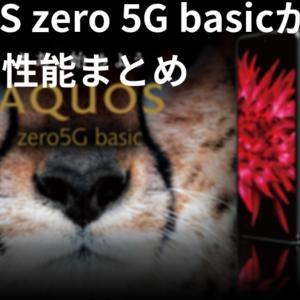 【AQUOS】シャープのスタンダードスマホ「AQUOS zero5G basic」が来たぞー!!Snapdragon765 5G搭載で快適レスポンス!