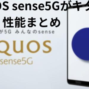 【AQUOS】シャープのスタンダードスマホ「AQUOS sense5G」が来たぞー!!5GにストレスフリーSoCでサクサク!