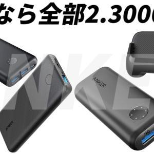 【タイムセール祭り】ANKERのモバイルバッテリーが今安い!!安すぎて目玉が飛び出ちゃう!!