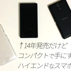 【14年発売】手にすっぽり入る小さなハイエンドスマホはいかが?今更「AQUOS PHONE Xx mini 303sh」をレビューしてみた!