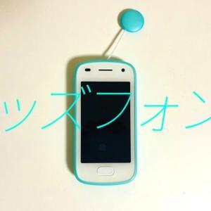 ソフトバンクのキッズ携帯「キッズフォン2」をわかりやすくレビュー!