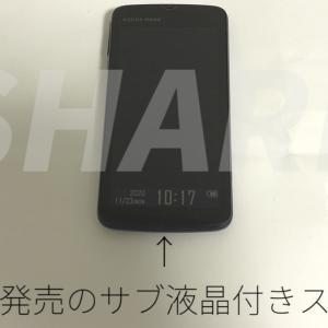 【12年発売】時計専用?「AQUOS PHONE CL IS17SH」をレビュー !