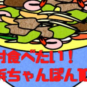 絶対食べたい!小浜ちゃんぽん10選!地元民が美味しいとおすすめするお店