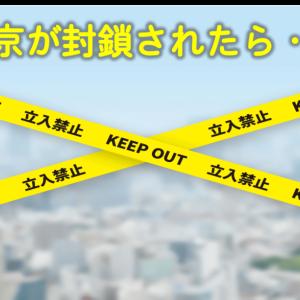東京封鎖されたら