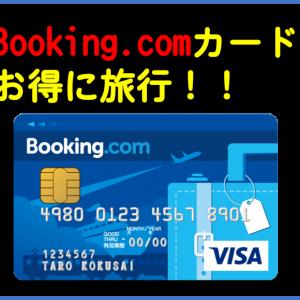 Booking.com(ブッキングドットコム)カードでお得に旅行