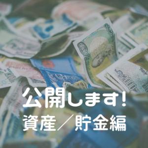 資産・貯金状況を公開!【2020年9月〆】
