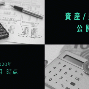 資産・貯金状況を公開!【2020年10月〆】