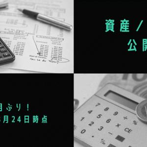 資産・貯金状況を公開!【2021年8月24日時点】