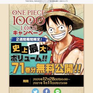 本日から2週間ワンピースが71巻分無料で読めます