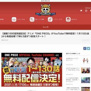 アニメワンピースがYouTubeで130話まで無料配信