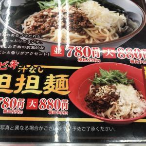 魁力屋の汁なし担々麺(シビ辛)