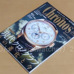 「クロノス日本版2020年9月号」読みました。