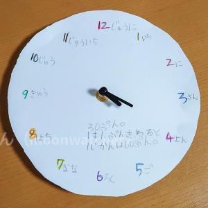 【夏休み企画】掛け時計を作ろう