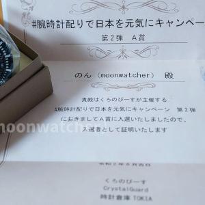 『腕時計配りで日本を元気に 第2弾』入選のご報告
