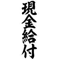 【緊急経済対策】現金給付「早くて5月末」西村再生相が述べる