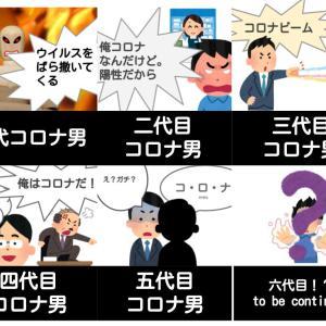 男「俺コロナ!」→逮捕起訴→賠償金保釈金230万円→母親が全額工面→男「冗談でこんなことになるとは」