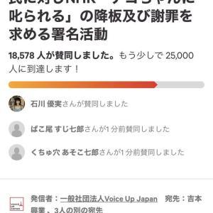 【絶叫】フェミ(2万人)「「「私たちは、岡村のチコちゃん降板を求めます!!」」」NHK「ふーん」
