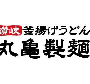 【画像】丸亀製麺 1000円セット ビール飲み放題!!