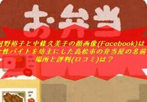 【香川】女性バイトに丸刈り、額の皮をそがせた疑いで逮捕の弁当店の35歳女店員、今度は鼻ピアス強要で再逮捕 高松市