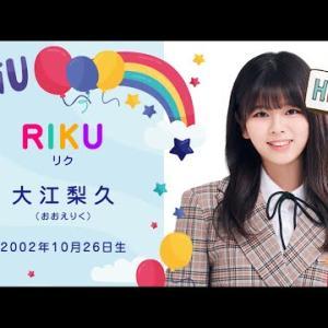 【NiziU】リクのMAKING動画が出たー(動画あり)
