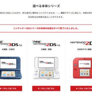 【ゲーム】ニンテンドー3DSの生産が終了! 「ひとつの時代が終わった…」ネットにさまざまな声があふれる