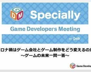 【ゲーム】元スクエニCEO・和田洋一氏がコロナ後のゲーム業界の未来を語る。デジタルとフィジカルの分離から働き方改革、アップル対Epic Gamesの行方まで