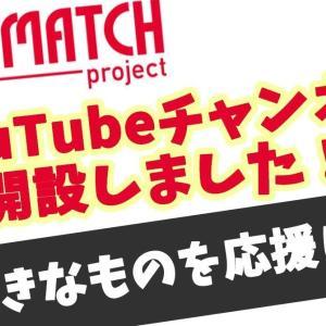 3月、新企画はYoutubeチャンネルです!