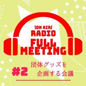 【ラジオ】RADIO FULL MEETING #2 団体グッズを企画する会議