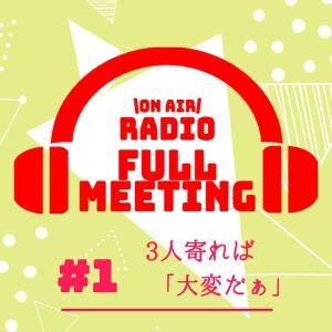 【ラジオ】RADIO FULL MEETING #1 3人寄れば「大変だぁ」