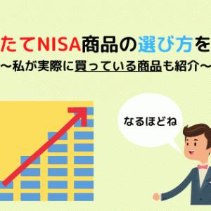 【初心者向け】積立NISA(つみたてNISA)商品の選び方を解説 私が買っている商品も紹介