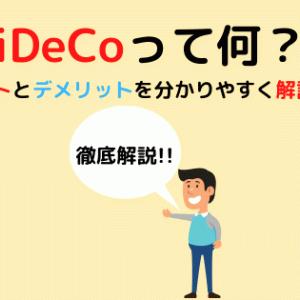iDeCoって何?メリットデメリットについて分かりやすく解説します