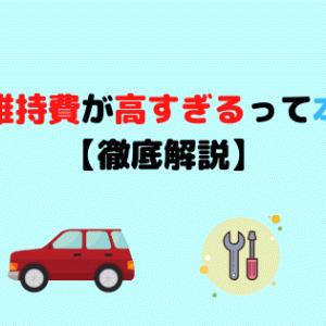 【年間○○万円】車の維持費が高すぎるって本当?【徹底解説】