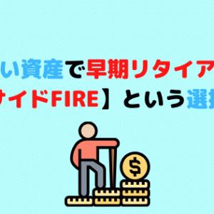少ない資産で早期リタイア生活【サイドFIRE】という選択肢