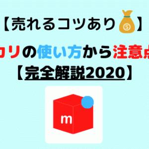 【売れるコツあり】メルカリの使い方から注意点まで完全解説2020