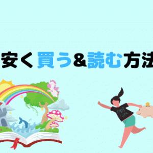 【本が好き】出来るだけ本を安く買う&読む方法6選