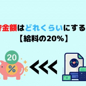 【主婦必見!】月の貯金額はどれくらいにするべき?【給料の20%】