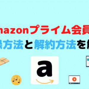 【写真付き】Amazonプライム会員の登録方法と解約方法を解説