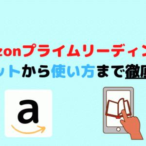 Amazonプライムリーディングのメリットから使い方まで徹底解説