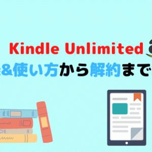 Kindle Unlimitedの登録&使い方から解約まで解説