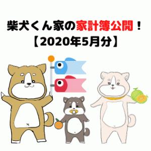 柴犬くん家の家計簿公開!【2020年5月分】