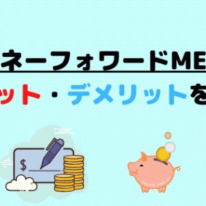 【かんたん家計簿】マネーフォワードMEのメリット・デメリット