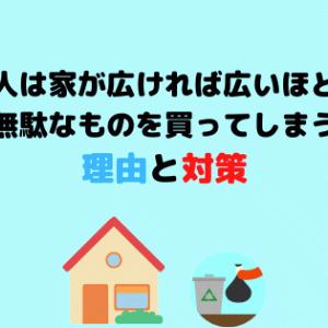 人は家が広ければ広いほど無駄なものを買ってしまう理由と対策
