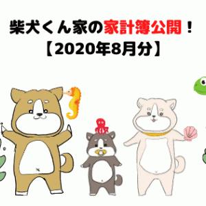 柴犬くん家の家計簿公開!【2020年8月分】