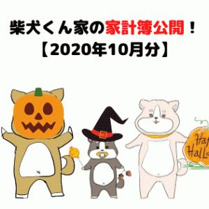 柴犬くん家の家計簿公開!【2020年10月分】