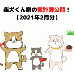 柴犬くん家の家計簿公開!【2021年2月分】