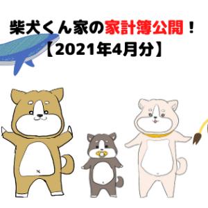 柴犬くん家の家計簿公開!【2021年4月分】