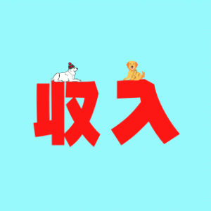 柴犬くん家の家計簿公開!【2021年5月分】