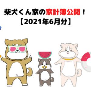 柴犬くん家の家計簿公開!【2021年6月分】